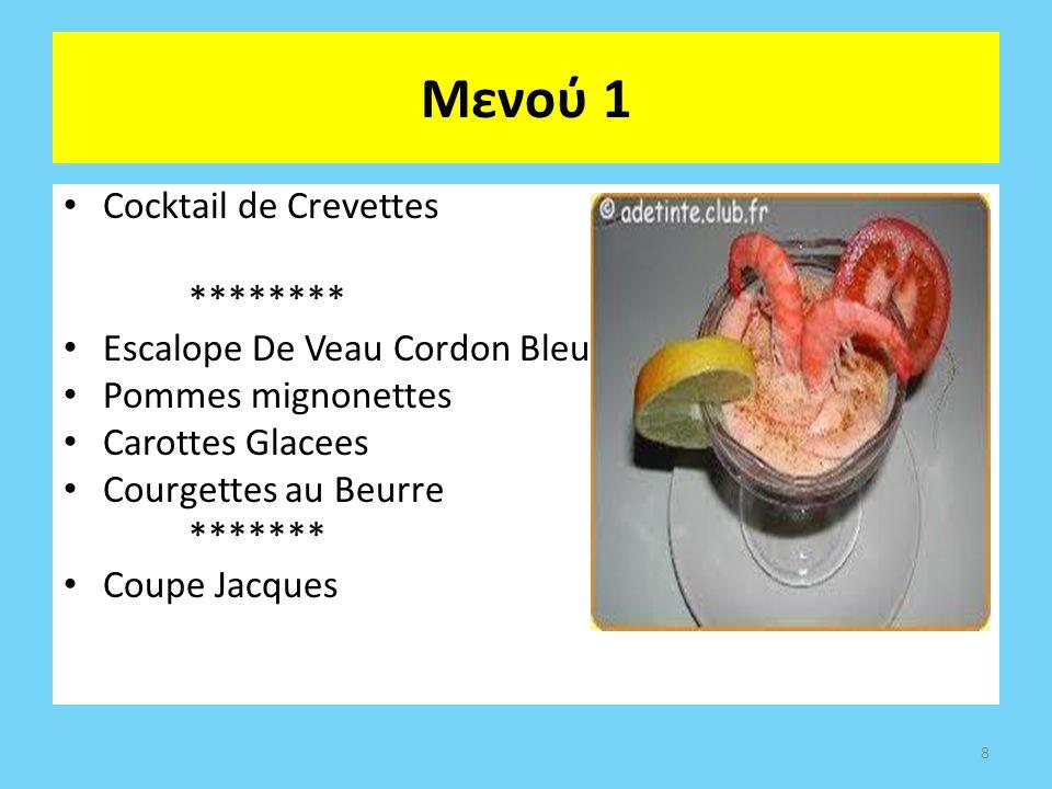 Μενού 1 Cocktail de Crevettes ******** Escalope De Veau Cordon Bleu