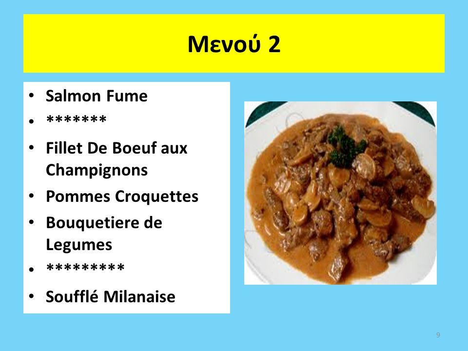 Μενού 2 Salmon Fume ******* Fillet De Boeuf aux Champignons