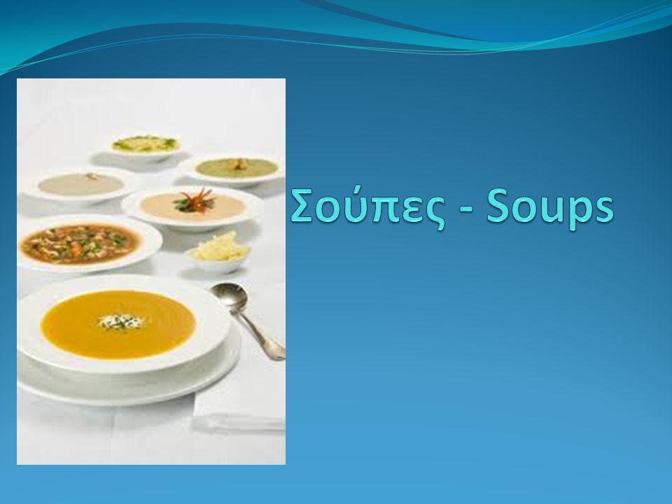 Σούπες - Soups
