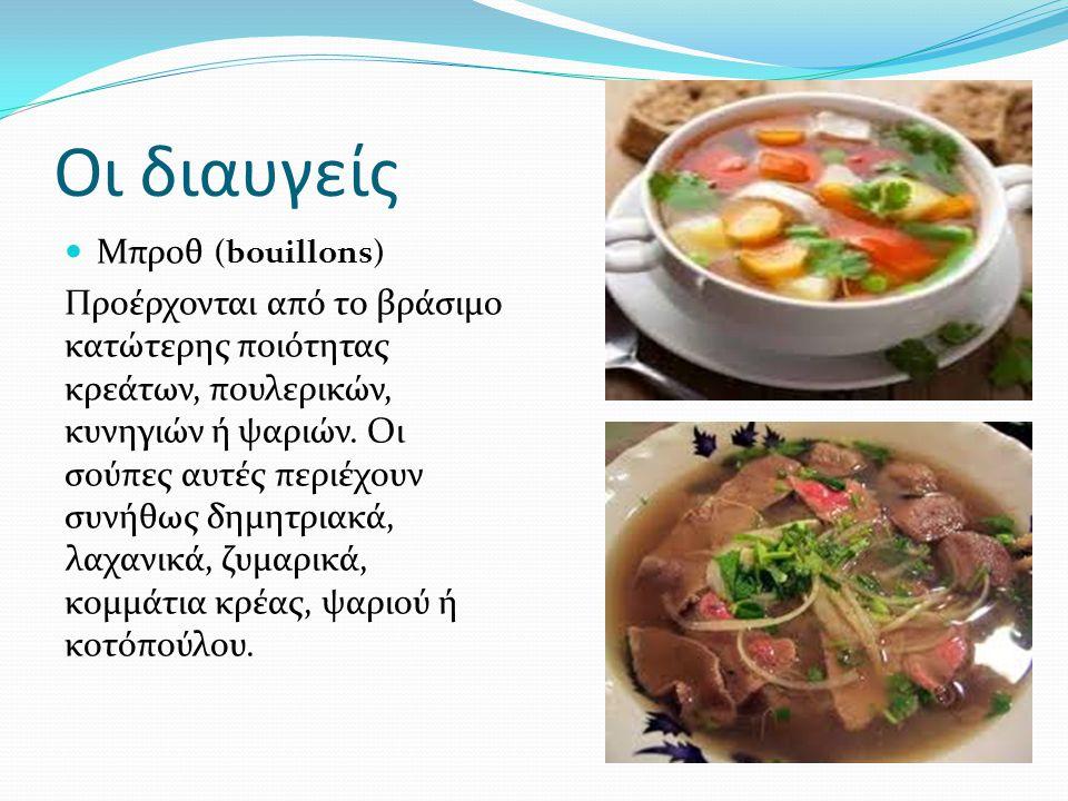 Οι διαυγείς Μπροθ (bouillons)