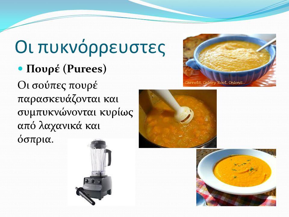 Οι πυκνόρρευστες Πουρέ (Purees)