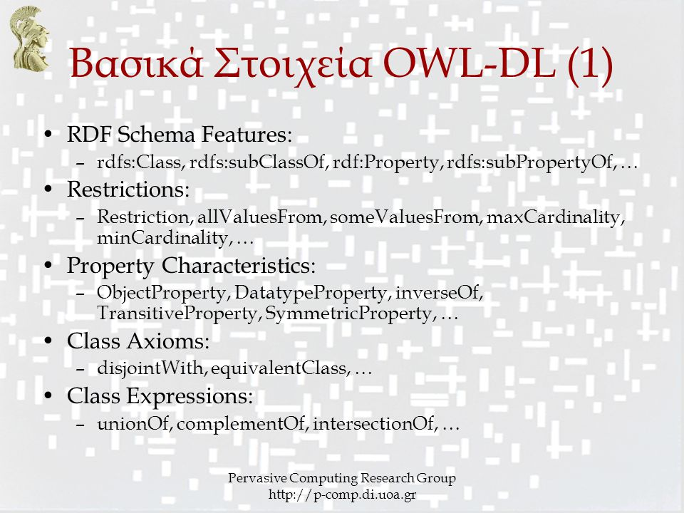 Βασικά Στοιχεία OWL-DL (1)
