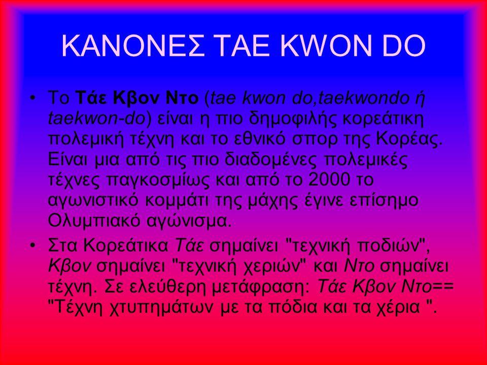 ΚΑΝΟΝΕΣ TAE KWON DO