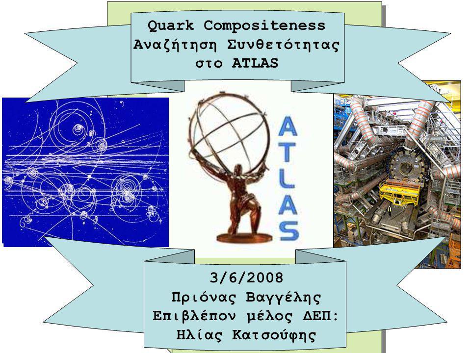Quark Compositeness Αναζήτηση Συνθετότητας στο ATLAS
