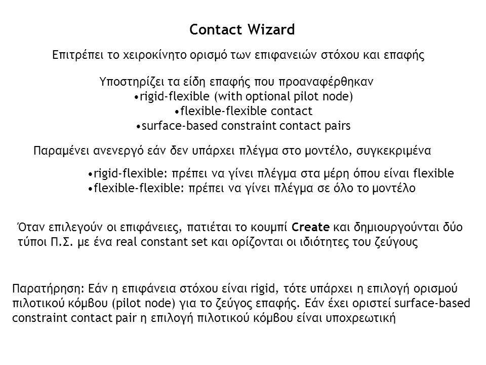 Contact Wizard Επιτρέπει το χειροκίνητο ορισμό των επιφανειών στόχου και επαφής. Υποστηρίζει τα είδη επαφής που προαναφέρθηκαν.