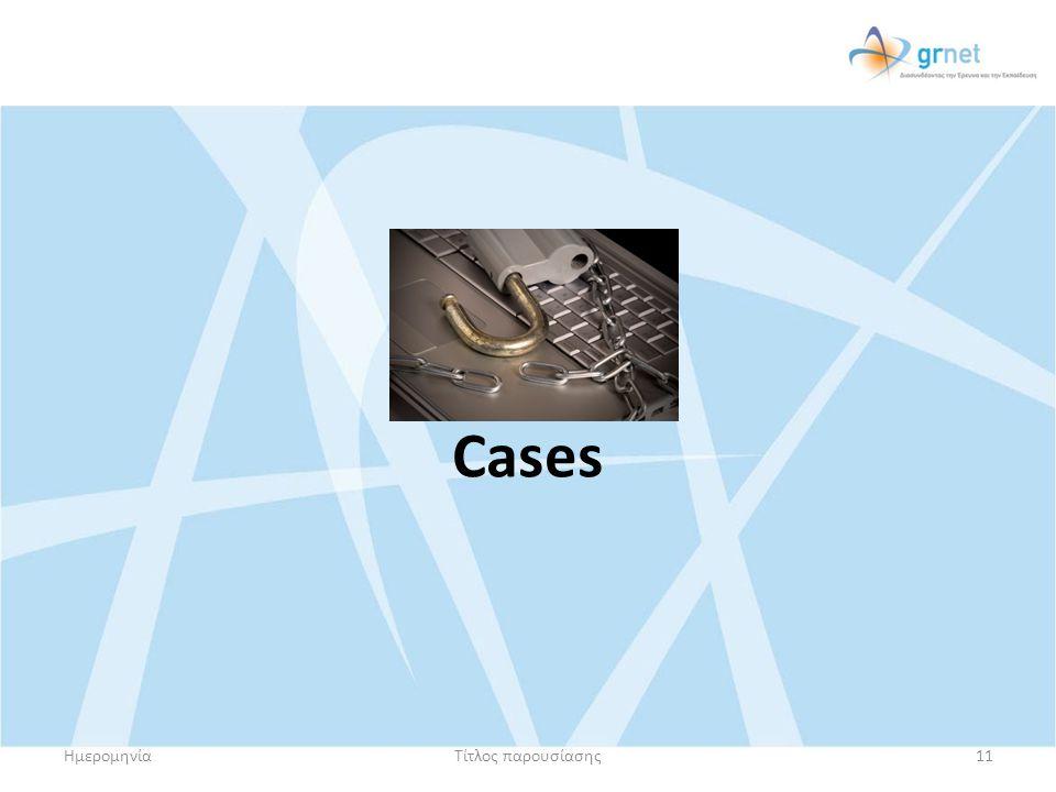 Cases Ημερομηνία Τίτλος παρουσίασης