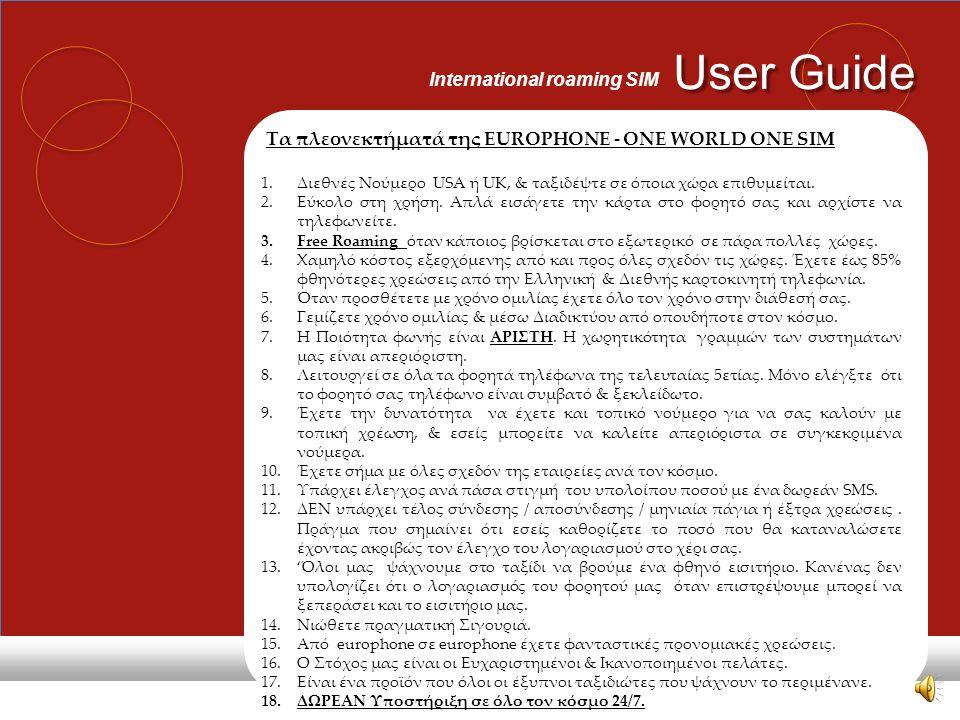 Τα πλεονεκτήματά της EUROPHONE - ONE WORLD ONE SIM