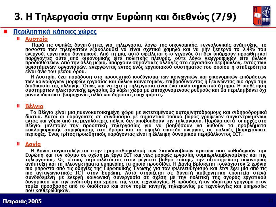 3. Η Τηλεργασία στην Ευρώπη και διεθνώς (7/9)