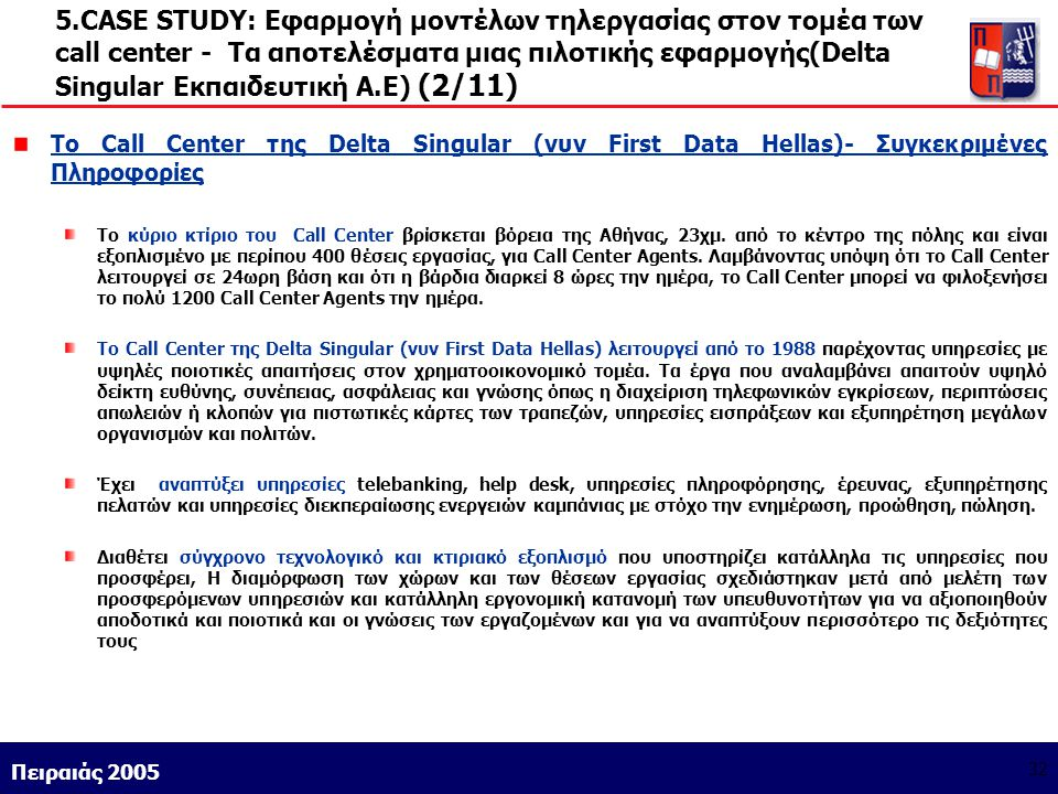 5.CASE STUDY: Εφαρμογή μοντέλων τηλεργασίας στον τομέα των call center - Τα αποτελέσματα μιας πιλοτικής εφαρμογής(Delta Singular Εκπαιδευτική Α.Ε) (2/11)