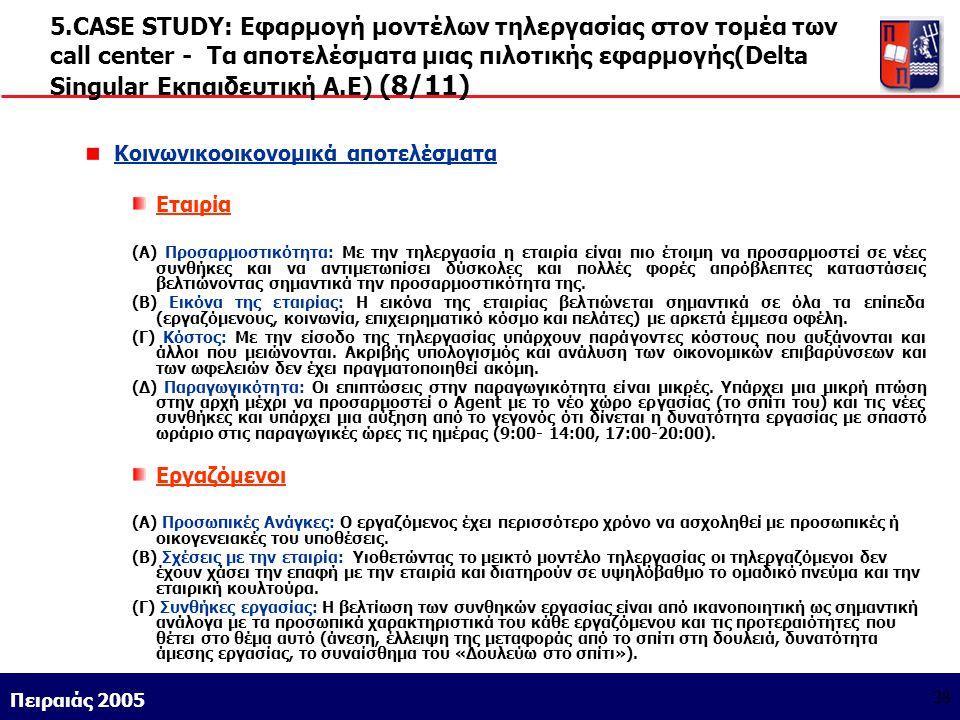 5.CASE STUDY: Εφαρμογή μοντέλων τηλεργασίας στον τομέα των call center - Τα αποτελέσματα μιας πιλοτικής εφαρμογής(Delta Singular Εκπαιδευτική Α.Ε) (8/11)