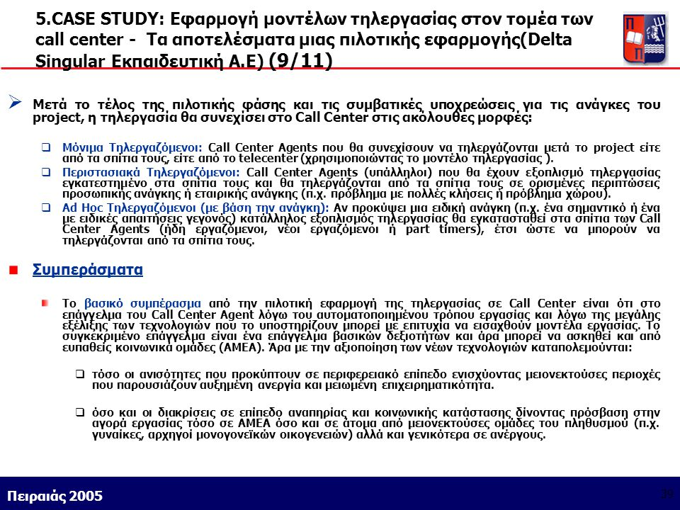 5.CASE STUDY: Εφαρμογή μοντέλων τηλεργασίας στον τομέα των call center - Τα αποτελέσματα μιας πιλοτικής εφαρμογής(Delta Singular Εκπαιδευτική Α.Ε) (9/11)