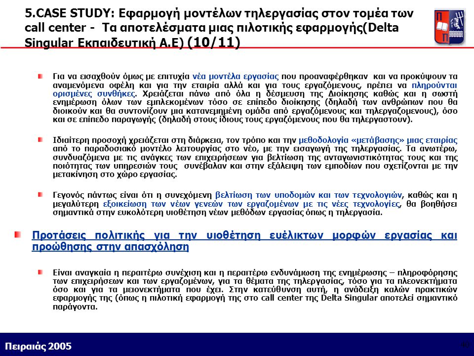 5.CASE STUDY: Εφαρμογή μοντέλων τηλεργασίας στον τομέα των call center - Τα αποτελέσματα μιας πιλοτικής εφαρμογής(Delta Singular Εκπαιδευτική Α.Ε) (10/11)