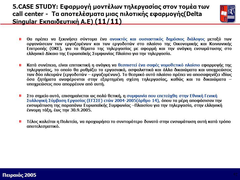 5.CASE STUDY: Εφαρμογή μοντέλων τηλεργασίας στον τομέα των call center - Τα αποτελέσματα μιας πιλοτικής εφαρμογής(Delta Singular Εκπαιδευτική Α.Ε) (11/11)