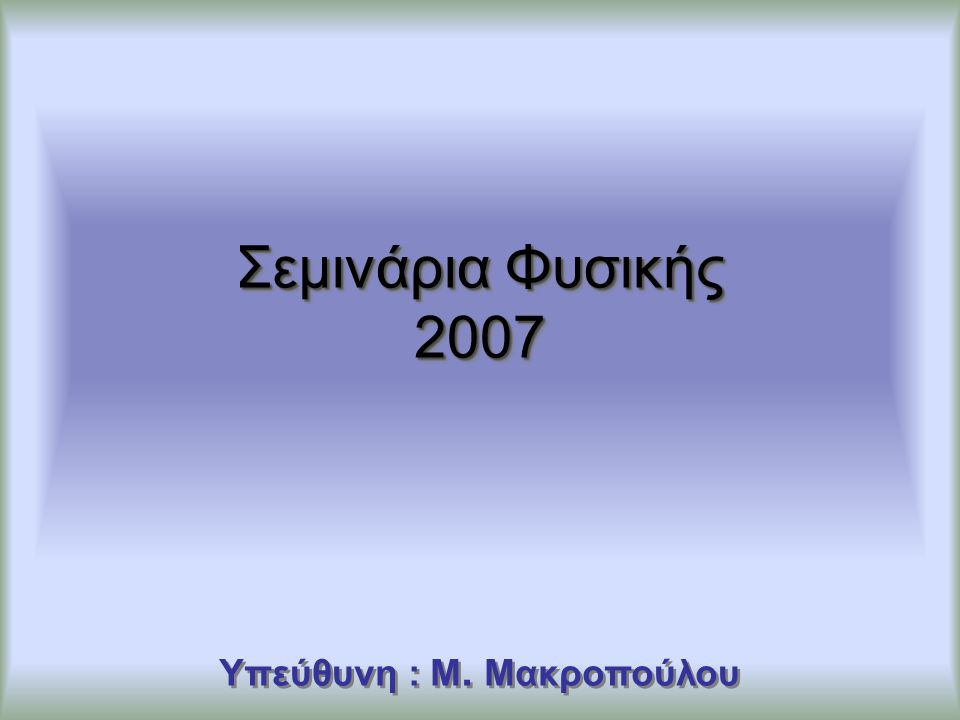 Υπεύθυνη : M. Μακροπούλου