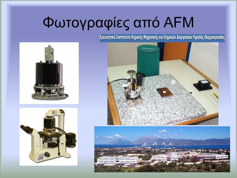 Φωτογραφίες από AFM
