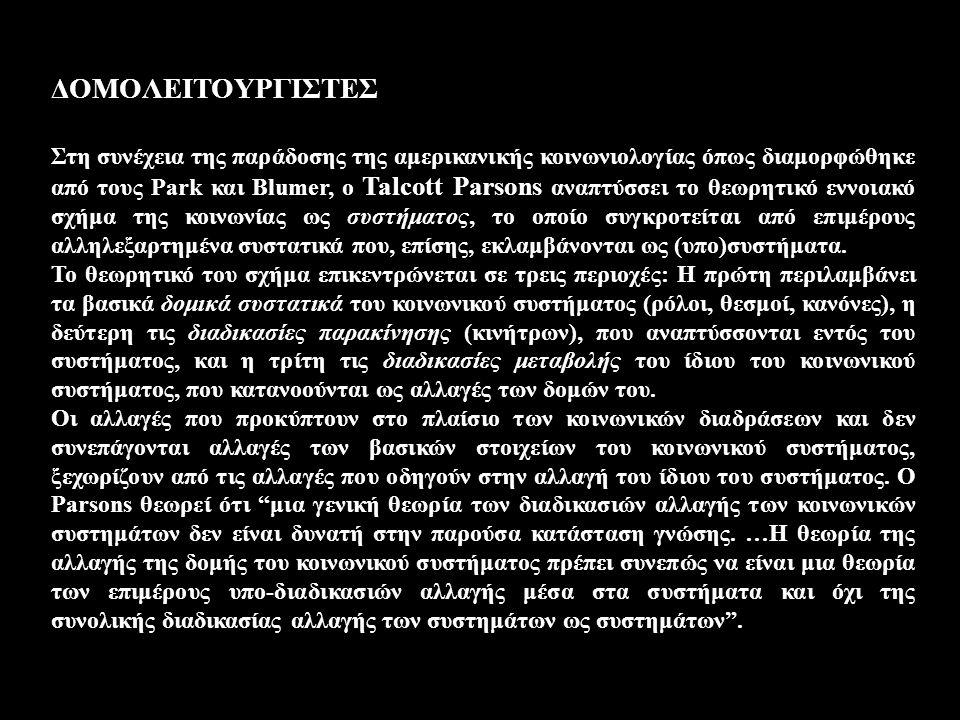ΔOMOΛEITOYPΓIΣTEΣ