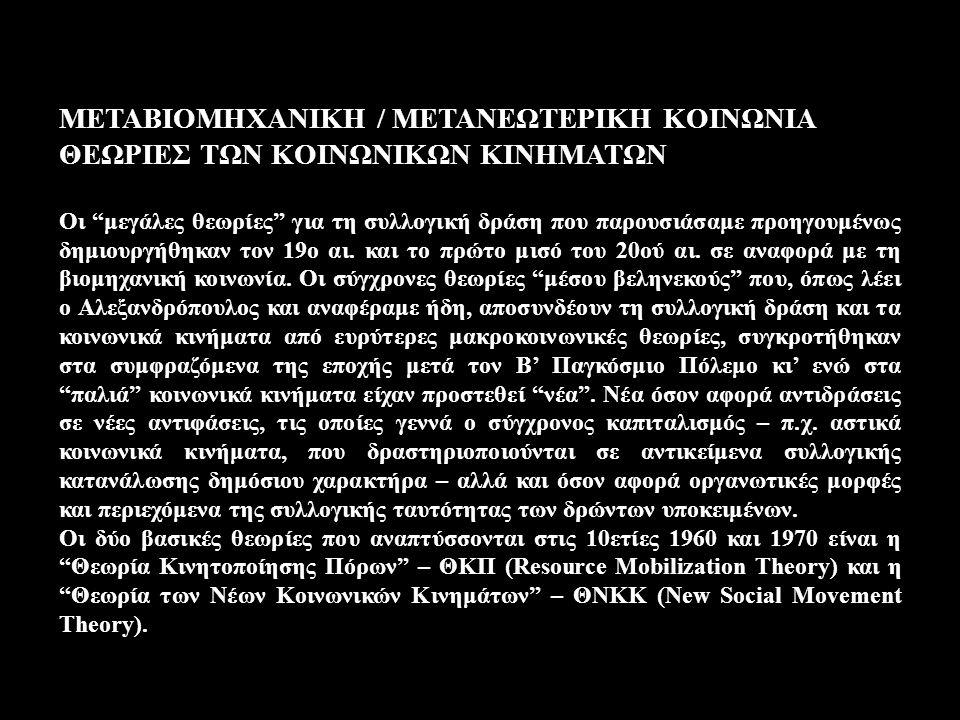 METABIOMHXANIKH / METANEΩTEPIKH KOINΩNIA