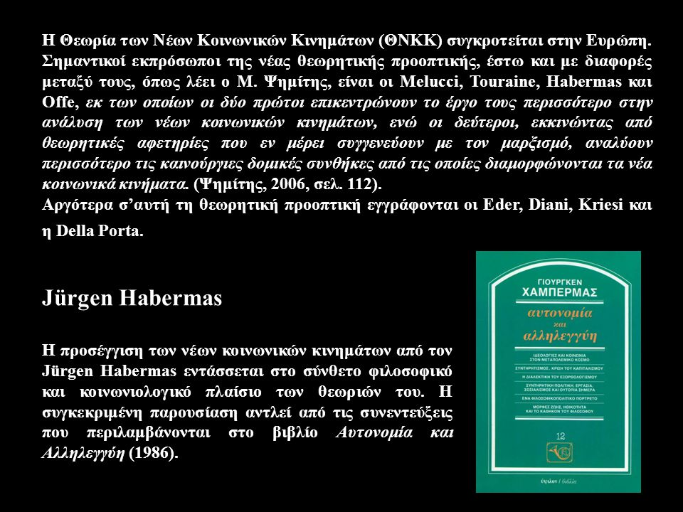 H Θεωρία των Nέων Kοινωνικών Kινημάτων (ΘNKK) συγκροτείται στην Eυρώπη