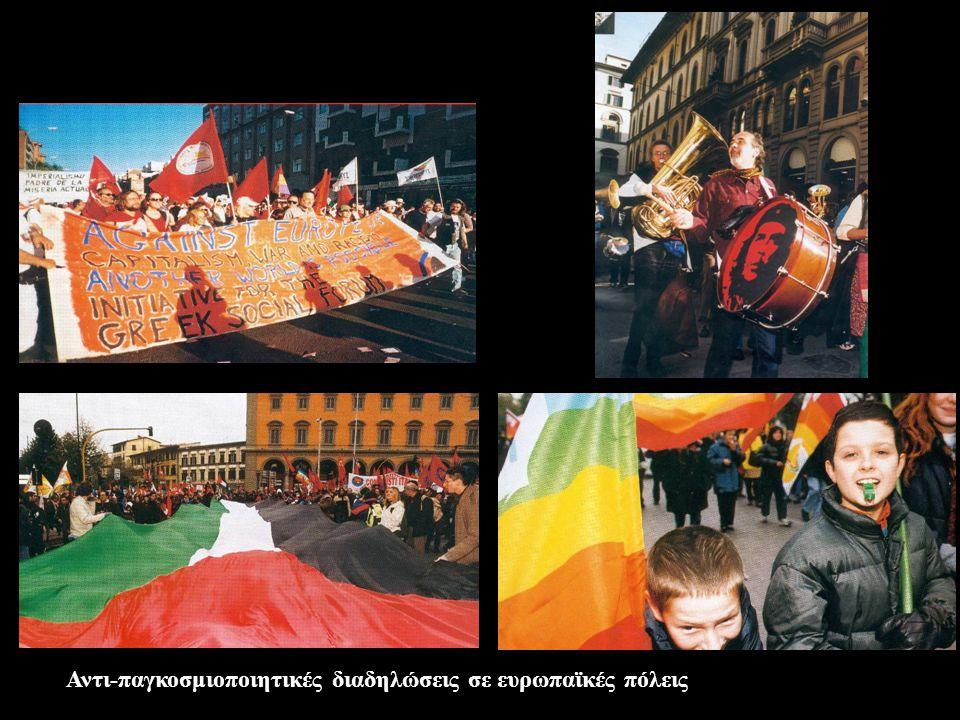 Αντι-παγκοσμιοποιητικές διαδηλώσεις σε ευρωπαϊκές πόλεις