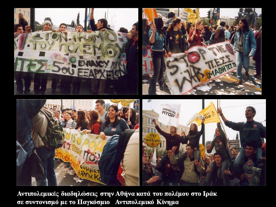 Αντιπολεμικές διαδηλώσεις στην Αθήνα κατά του πολέμου στο Ιράκ