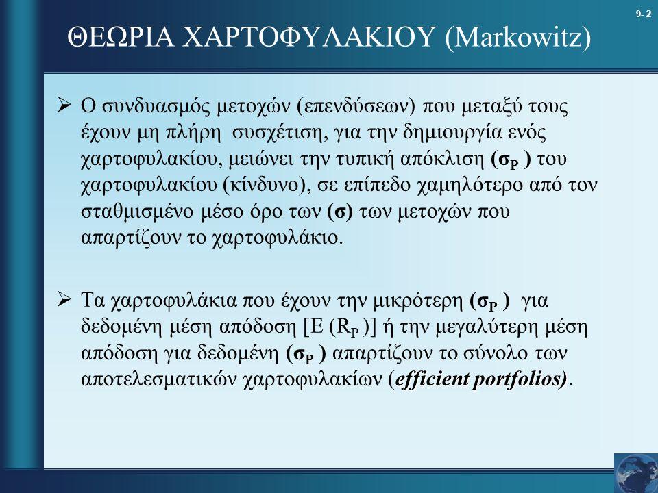 ΘΕΩΡΙΑ ΧΑΡΤΟΦΥΛΑΚΙΟΥ (Markowitz)