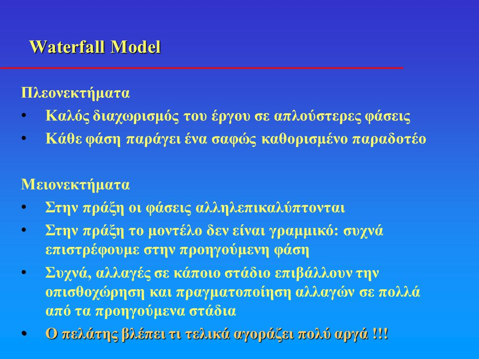 Waterfall Model Πλεονεκτήματα