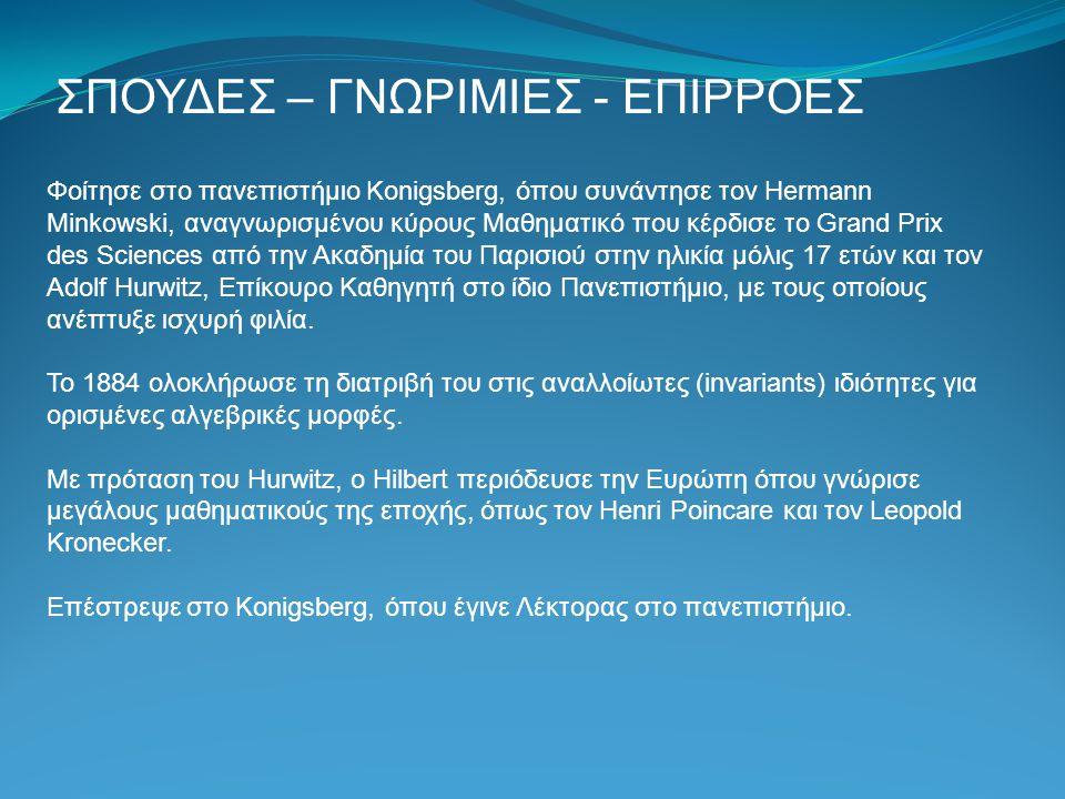 ΣΠΟΥΔΕΣ – ΓΝΩΡΙΜΙΕΣ - ΕΠΙΡΡΟΕΣ