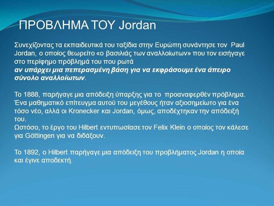 ΠΡΟΒΛΗΜΑ ΤΟΥ Jordan