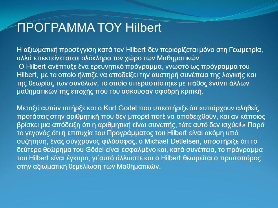 ΠΡΟΓΡΑΜΜΑ ΤΟΥ Hilbert