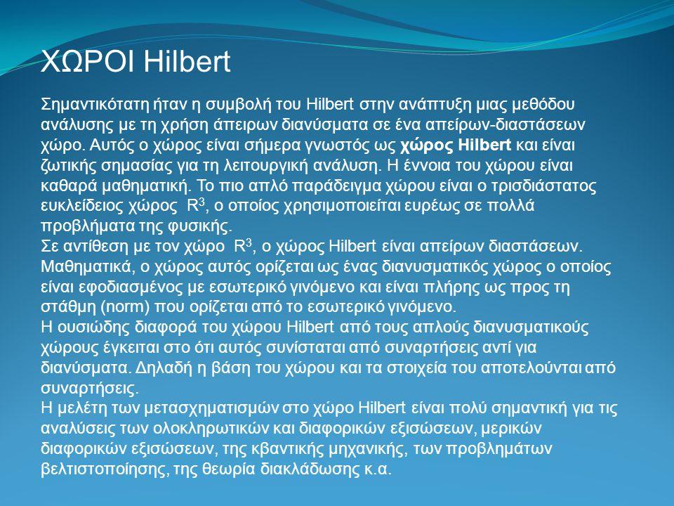ΧΩΡΟΙ Hilbert
