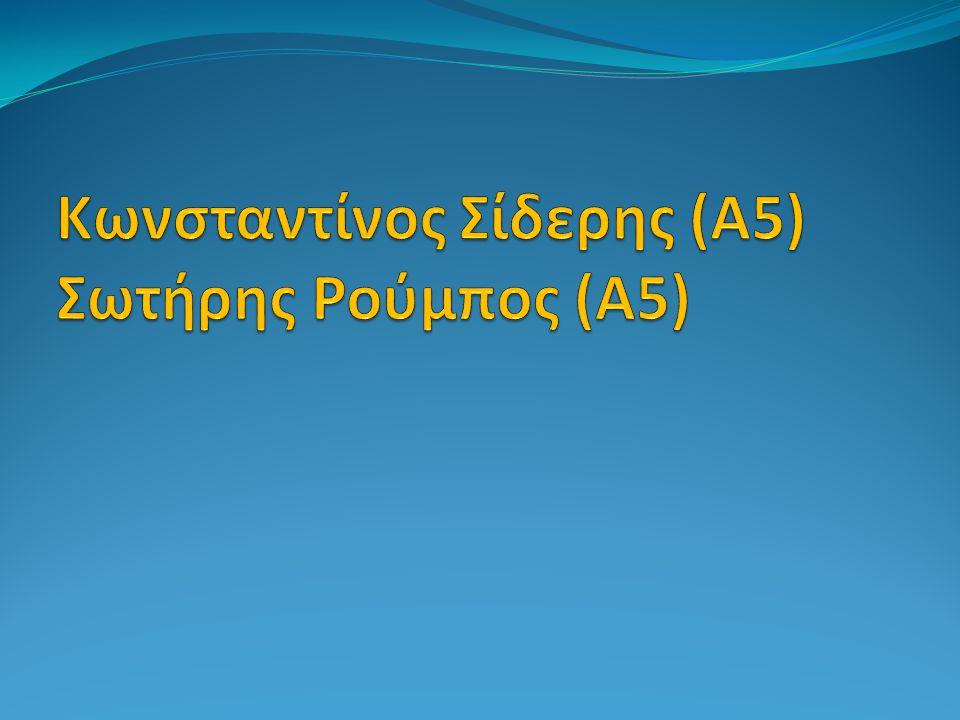 Κωνσταντίνος Σίδερης (Α5) Σωτήρης Ρούμπος (Α5)