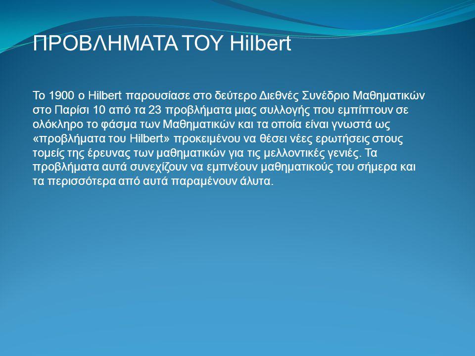 ΠΡΟΒΛΗΜΑΤΑ ΤΟΥ Hilbert