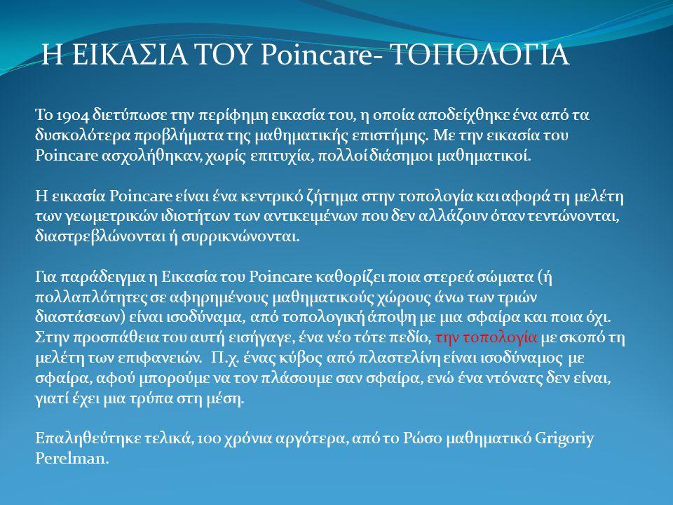 Η ΕΙΚΑΣΙΑ ΤΟΥ Poincare- ΤΟΠΟΛΟΓΙΑ