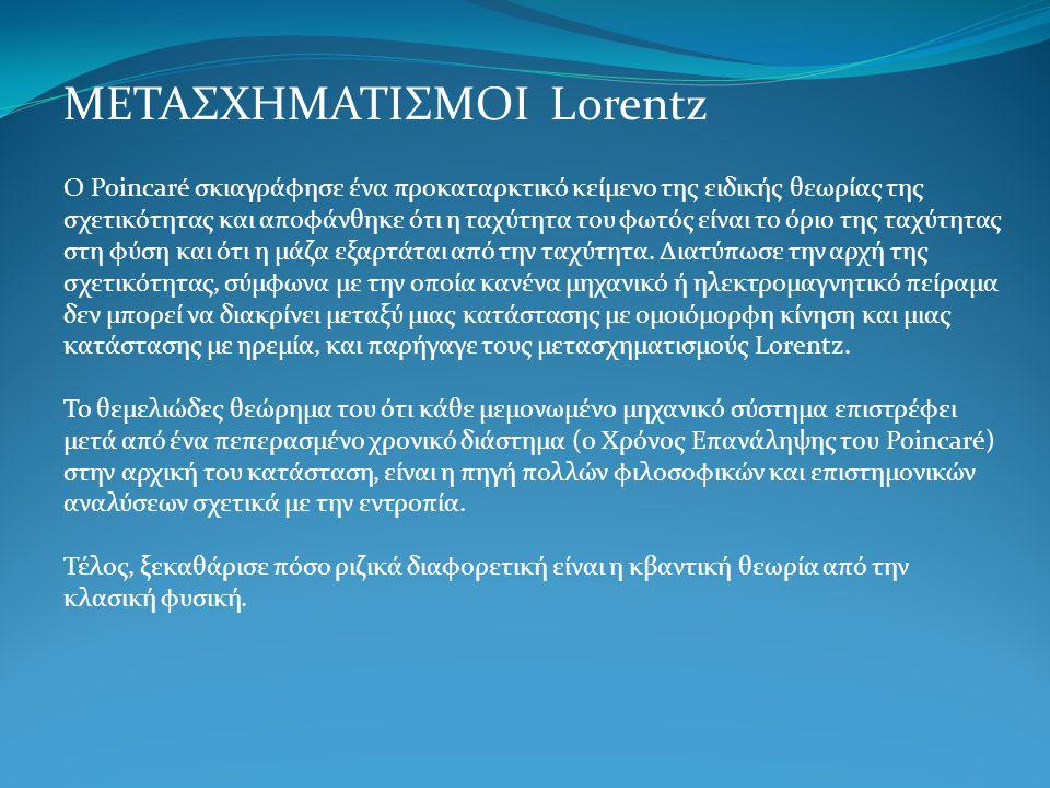 ΜΕΤΑΣΧΗΜΑΤΙΣΜΟΙ Lorentz