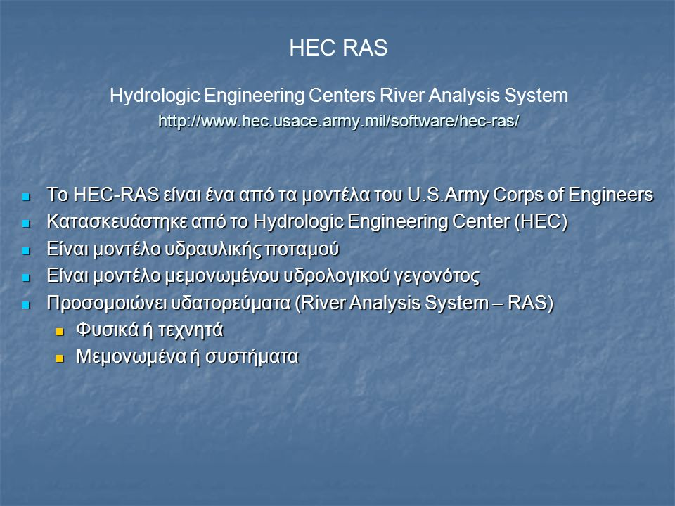 HEC RAS Hydrologic Engineering Centers River Analysis System http://www.hec.usace.army.mil/software/hec-ras/