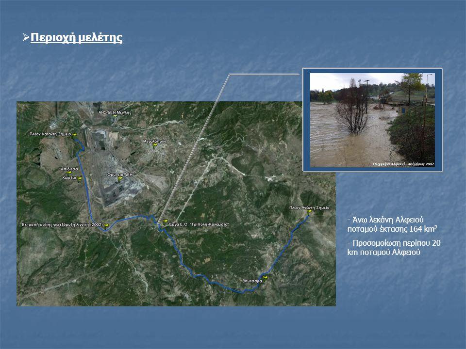 Περιοχή μελέτης - Άνω λεκάνη Αλφειού ποταμού έκτασης 164 km2