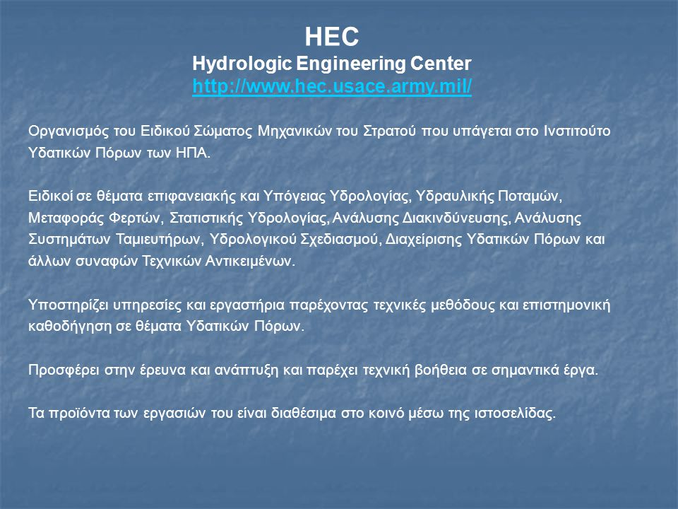 Hydrologic Engineering Center