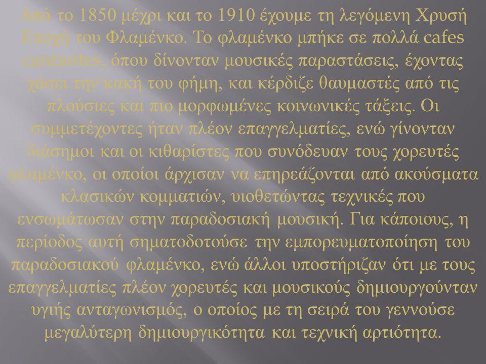 Από το 1850 μέχρι και το 1910 έχουμε τη λεγόμενη Χρυσή Εποχή του Φλαμένκο.