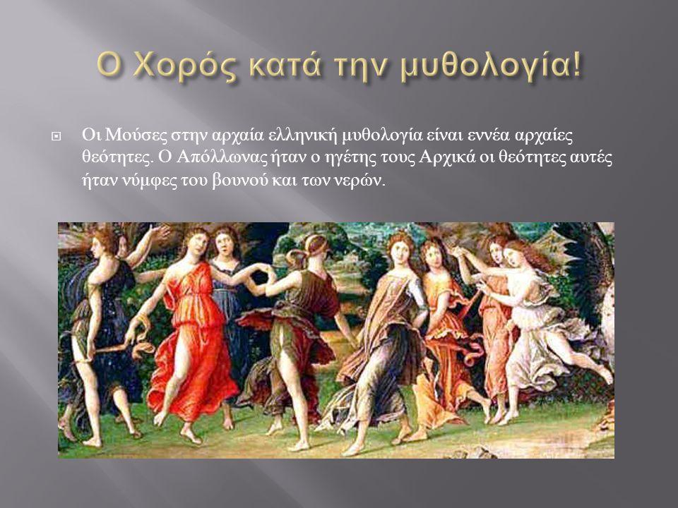 Ο Χορός κατά την μυθολογία!