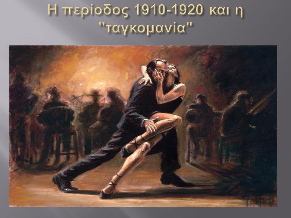 Η περίοδος 1910-1920 και η ταγκομανία