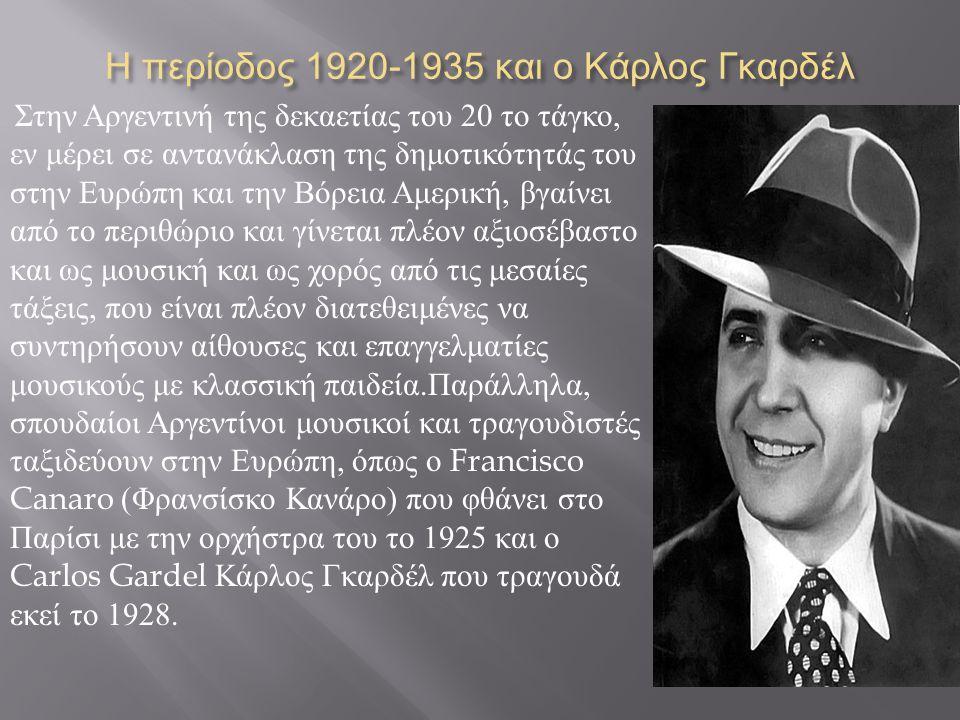 Η περίοδος 1920-1935 και ο Κάρλος Γκαρδέλ