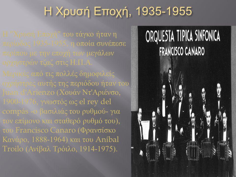Η Χρυσή Εποχή, 1935-1955