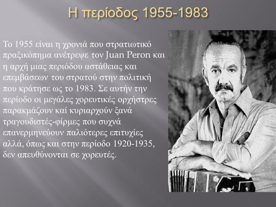Η περίοδος 1955-1983