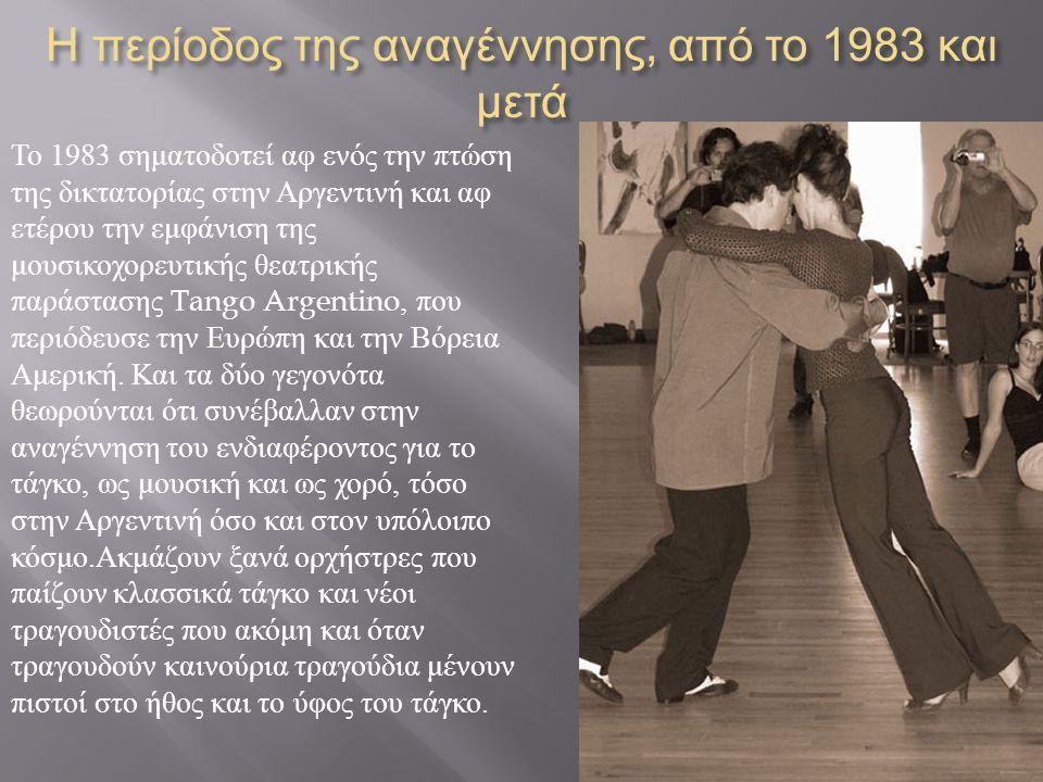 Η περίοδος της αναγέννησης, από το 1983 και μετά