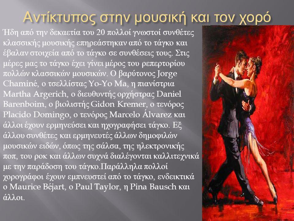 Aντίκτυπος στην μουσική και τον χορό