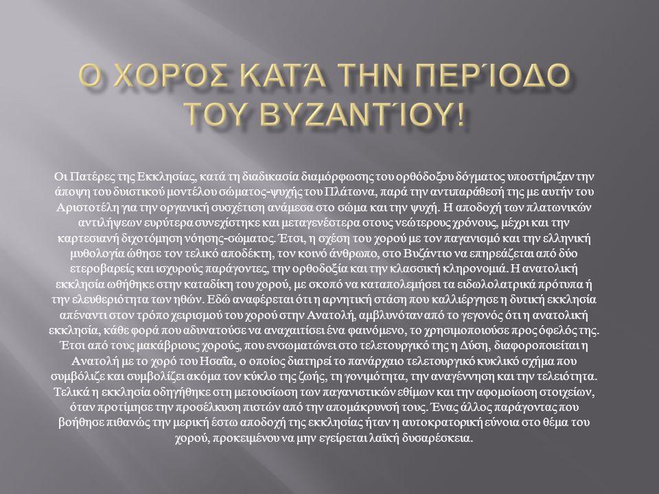 Ο Χορός κατά την περίοδο του Βυζαντίου!