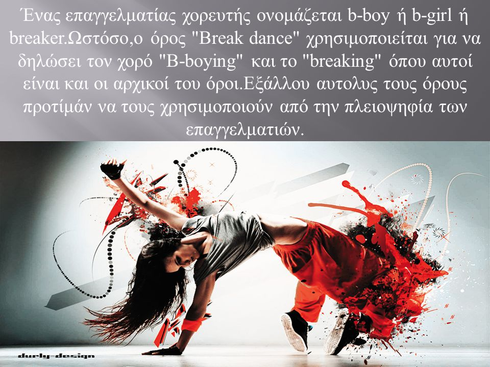 Ένας επαγγελματίας χορευτής ονομάζεται b-boy ή b-girl ή breaker