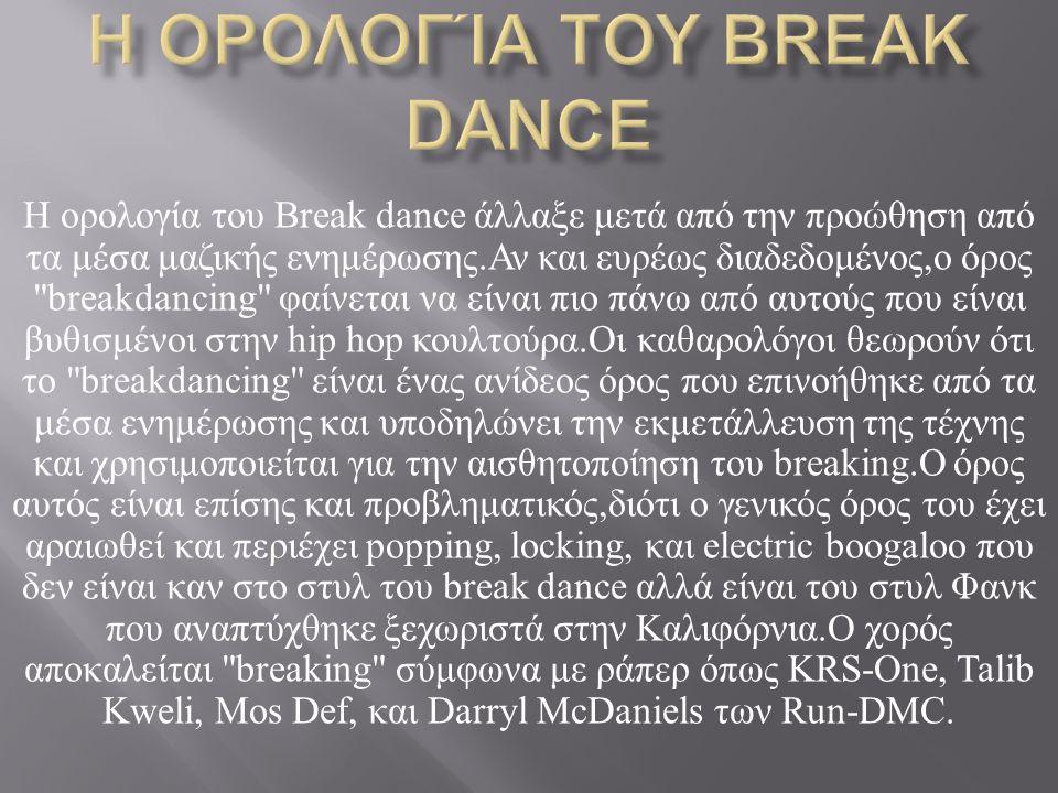 Η ορολογία του Βreak dance
