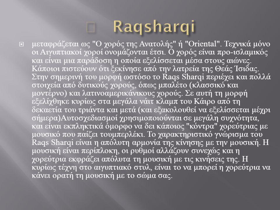  Raqsharqi