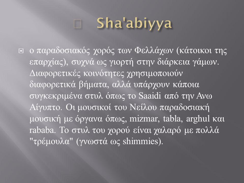  Sha abiyya